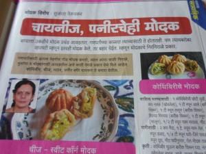 Sujata's Food Site - 2