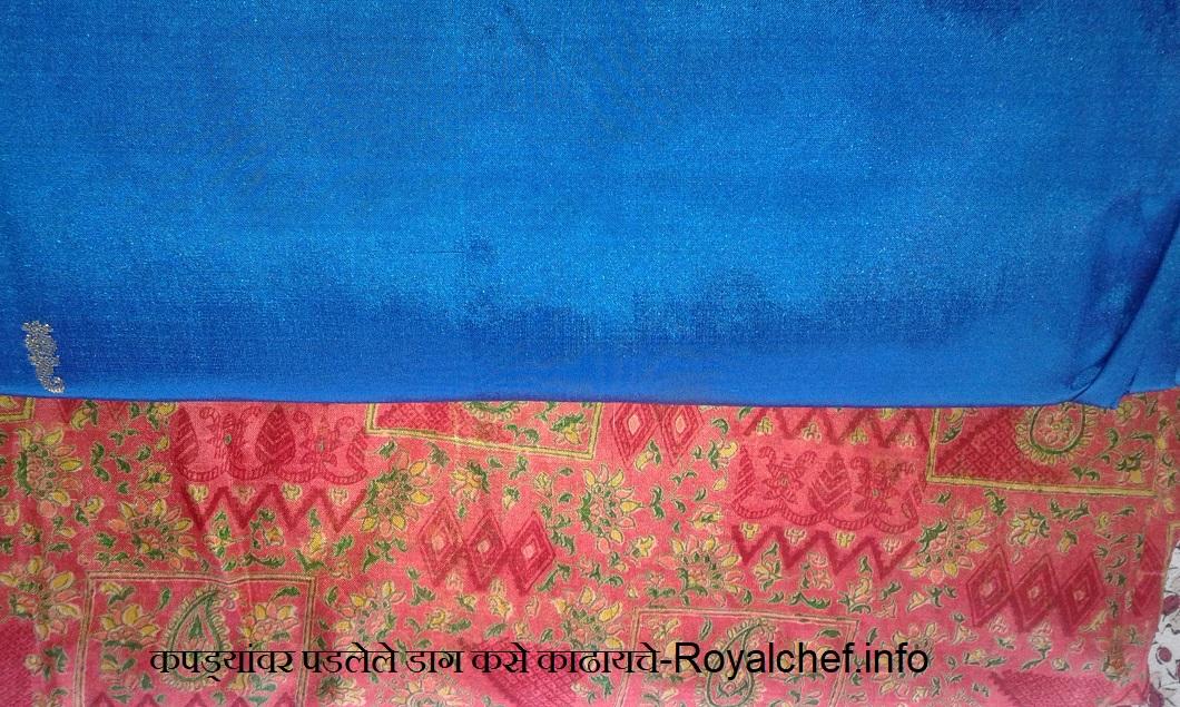 Kapdyavar Padlele Wiwidh Dag Kase Kadhayche In Marathi