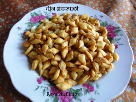 Diwali Faral Cheese Shankarpali