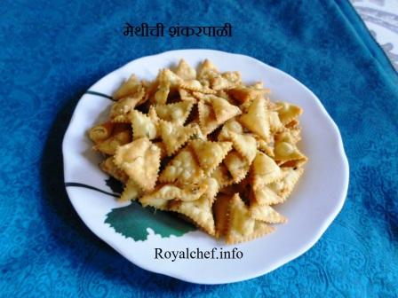 Methi Shankarpali