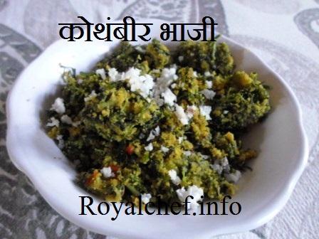 Kothimbir Chi Bhaji
