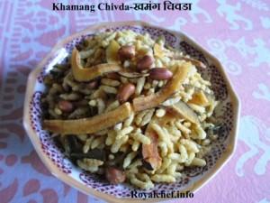 Khamang Maharashtrian Chivda-