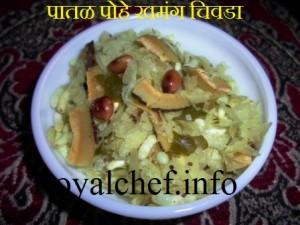 Patal Poha Chivda