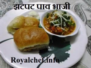 Maharashtrian Fast Food Pav Bhaji
