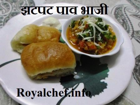 Maharashtrian Style Mumbai Pav Bhaji