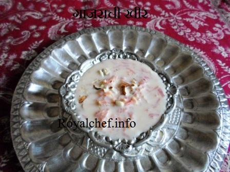 Shahi Carrot Kheer