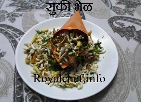 Dry Sukha Bhel