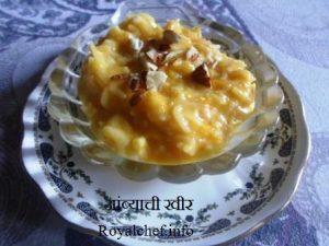 Aam Kee Kheer Recipe in Marathi