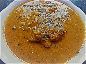 Spicy Kolhapuri Tambda Rassa Recipe in Marathi