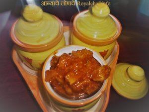 Maharashtrian Mango Pickle