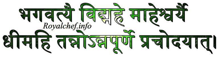 Annapurna Goddess Gayatri Mantra