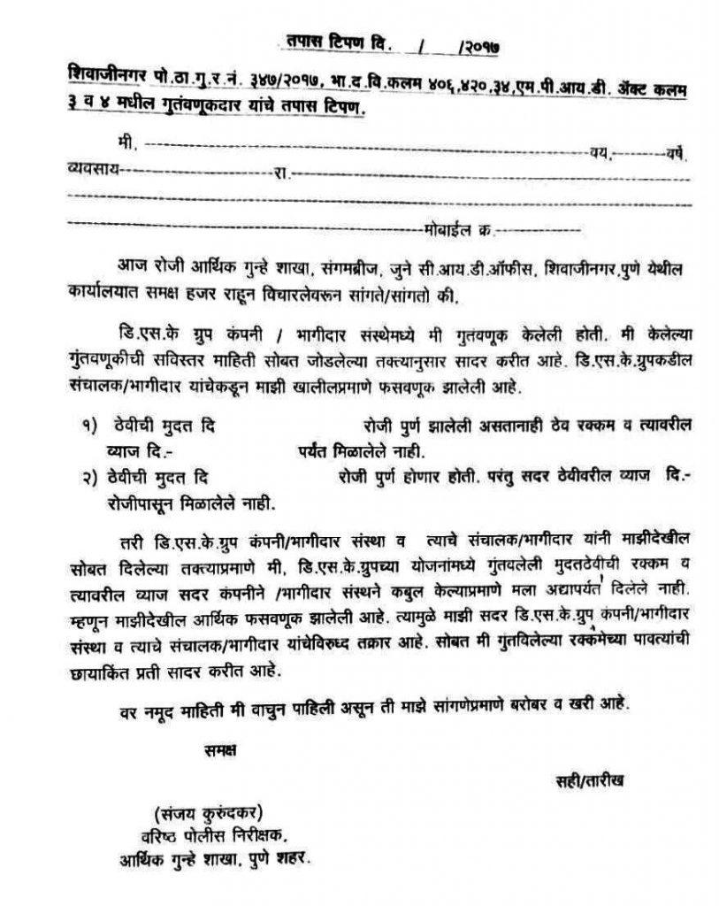 Information of Fixed Deposits DS Kulkarni