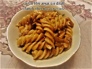 Pasta with Mushroom in Tomato Sauce