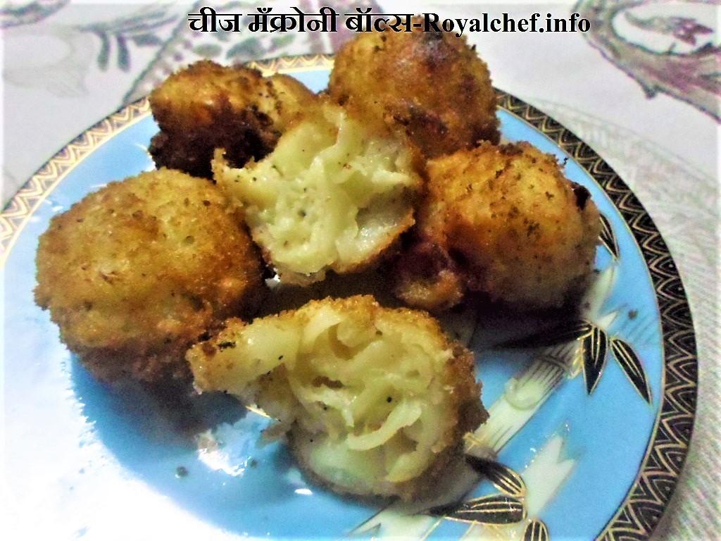 Cheese Macaroni Balls