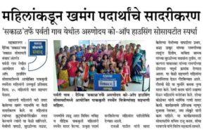 Sakal News Report