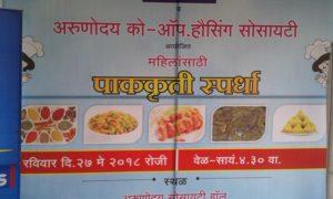 Sakal Cooking Competition Arunodaya Society, Pune