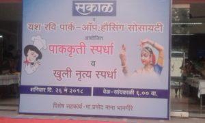 Sakal Times Cooking Competition Yash Ravi Park