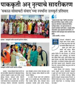 Sakal Times Report on Yash Ravi Park Cooking Competition