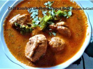 Koliwada Chicken Gravy
