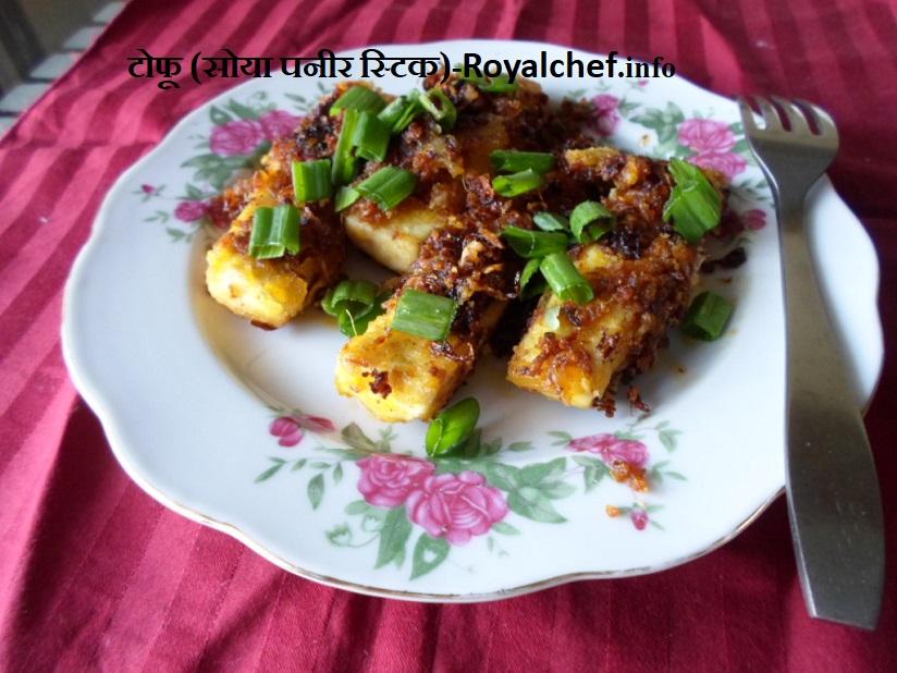Crispy Tofu Paneer Sticks