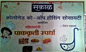 Sakal Cooking Competition BU Colonnade Appartments Kharadi Pune