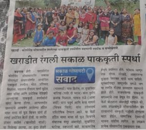 Sakal Cooking Competition Colonnade Housing Society Kharadi