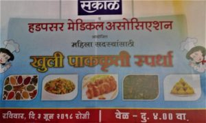 Doctors Association Cooking Competition in Hadapsar