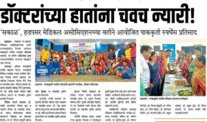 Sakal Times Doctors Cooking Competition