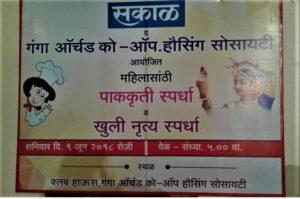 Sakal Cooking Competition Ganga Orchard Pune