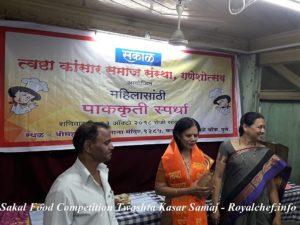 Sakal Food Competition Twashta Kasar Samaj Kasba Peth