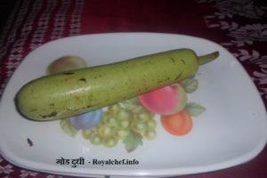 Doodhi Bhopla