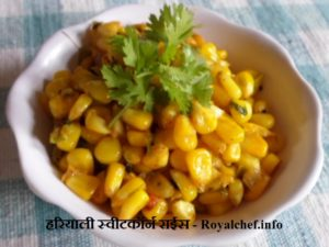 Delicious Green Sweet Corn Rice