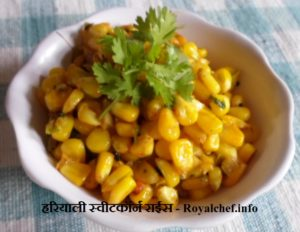 Delicious Sweet Corn Rice