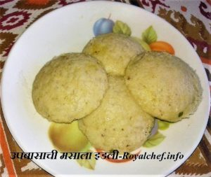 Upvasachi Idli for Fasting