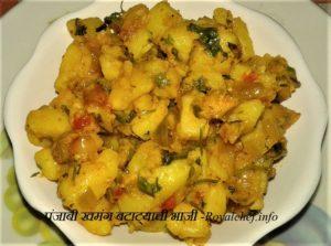Punjabi Batata Bhaji
