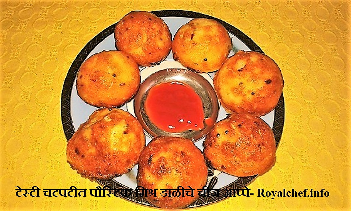 Crispy Mixed Dal Cheese Appe