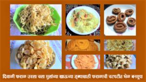 Diwalichya Urlelya Faralachi Bhel