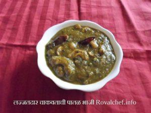 Lajjatdar Chakvat Chi Patal Bhaji