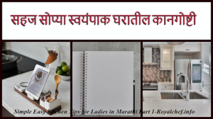 Kitchen Tips for Ladies in Marathi Part 1