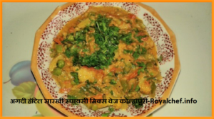 Kolhapuri Mixed Vegetable
