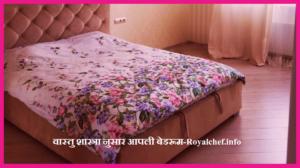 Bedroom as per Vastu Shastra
