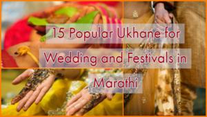 Popular Ukhane