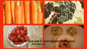 Different Types of Carrot Koshimbir
