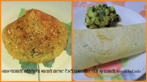 Recipe for Crispy Dosa with Leftover Rice