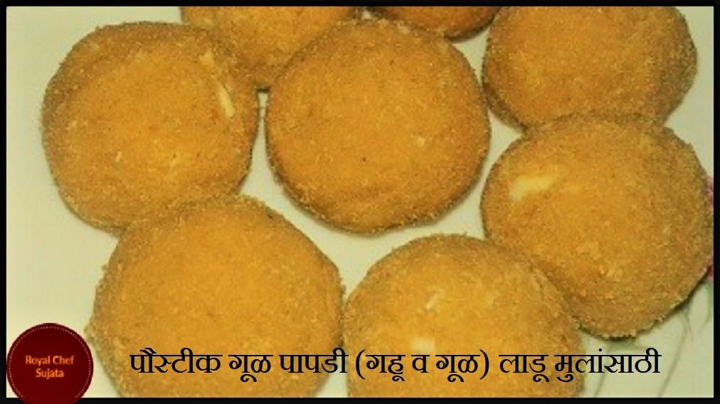 Healthy Nutritious Gul Papdi Ladoo