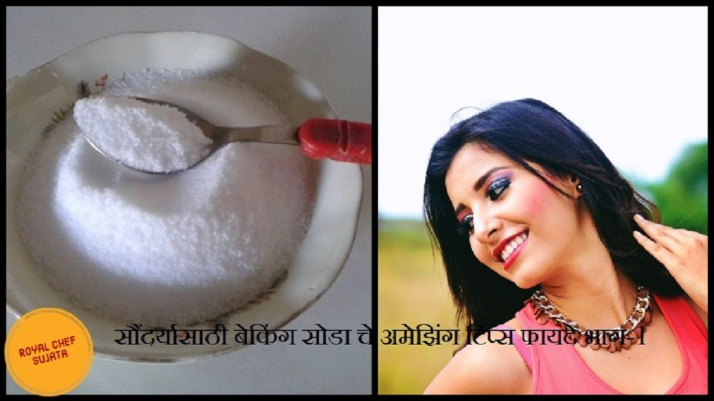 Amazing Beauty Tips Using Baking Soda