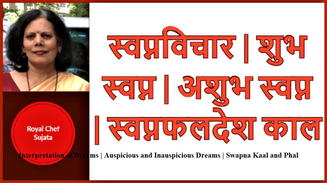 Interpretation of Dreams | Auspicious and Inauspicious Dreams | Swapna Kaal and Phal