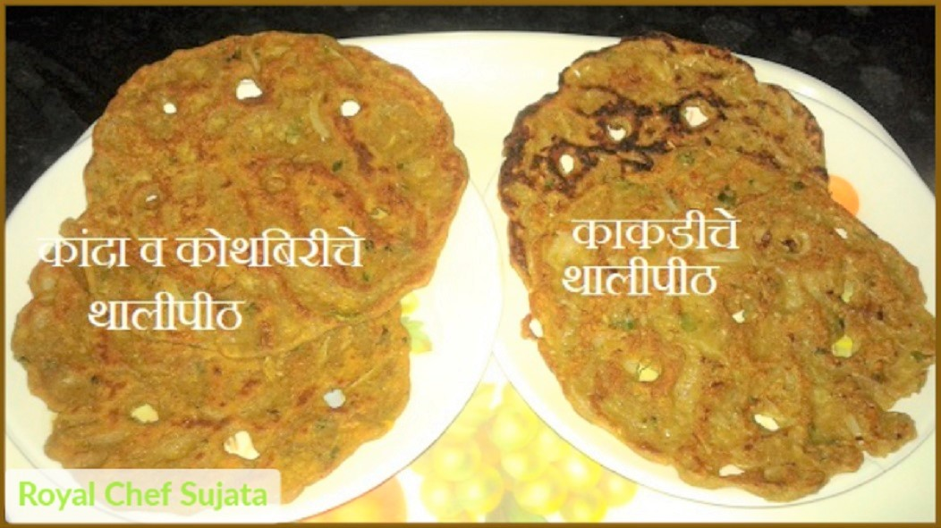 Onion And Kobiche Bhajini Thalipeeth