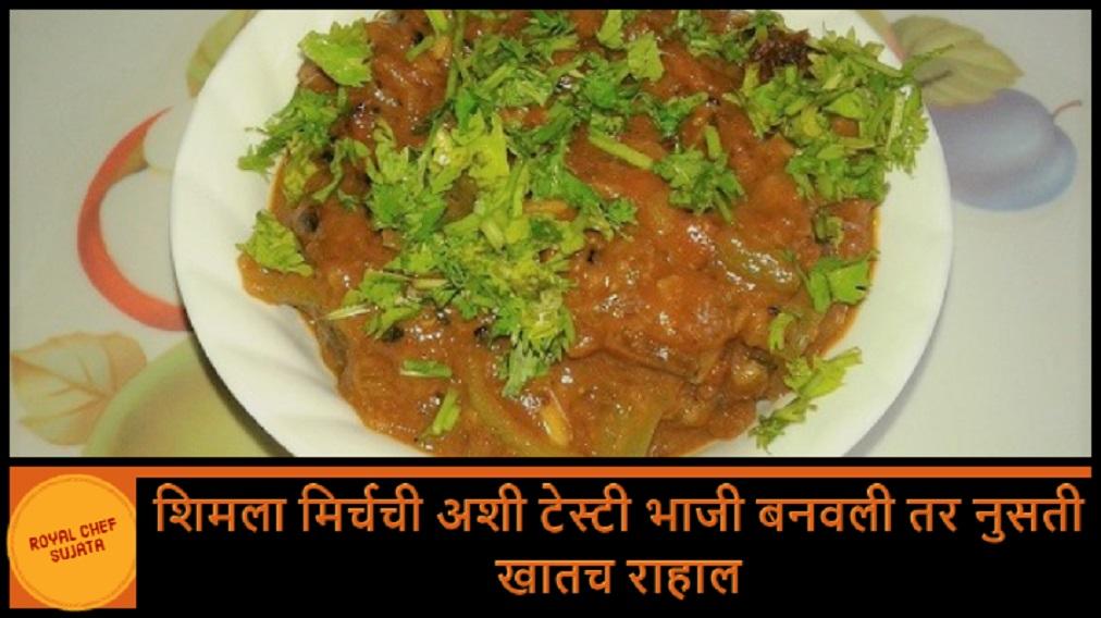 Shimla Mirch Bhaji Recipe