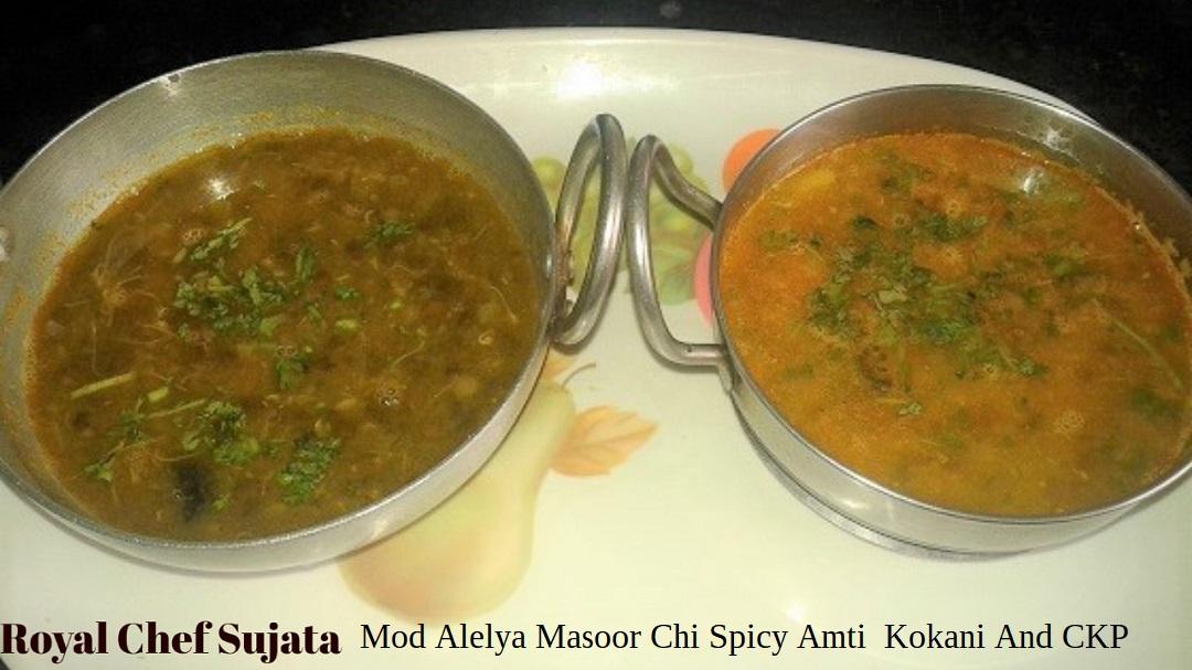 Mod Alelya Masoor Chi Spicy Amti Kokani And CKP Style